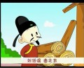 《劉伯溫造北京》