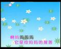 《采一束鲜花》