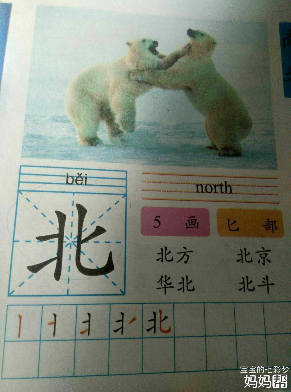"""田蕴章书法讲座  楷书""""北""""字的写法 笔顺很多人会写错的一个字"""