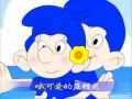 《可爱的蓝精灵》