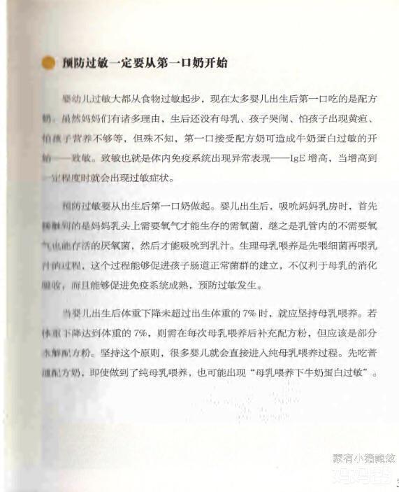 崔玉涛医生:直面小儿过敏(湿疹、皮疹、荨麻疹)知识篇
