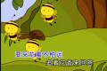 《小蜜蜂圆舞曲》